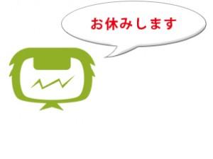 放送お休みのお知らせ
