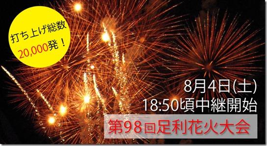 ashikagahanabi2012_tablet