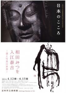 日本のこころ ―相田みつを・入江泰吉、書と写真の世界―