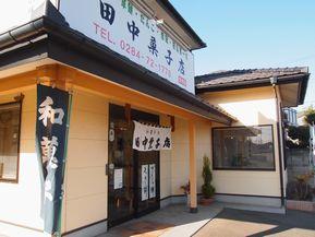 田中菓子店