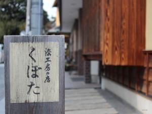 じんわり木と漆のぬくもりが伝わる「漆工房の店 くぼた」のうつわ