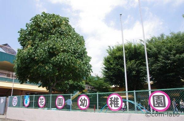 花園幼稚園全体写真