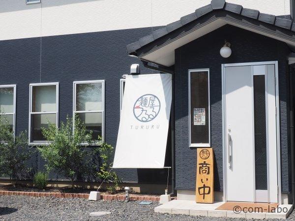 つるる店舗入り口。鶴をモチーフにしたロゴの旗が目印