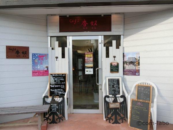 Cafe杏奴 エントランス
