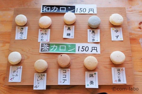和カロン(きなこ・とちおとめ・黒糖・黒ゴマ・ゆず)と茶カロン(アールグレイ・エスプレッソ・ココア・抹茶・ほうじ茶)各150円(税込)通年販売