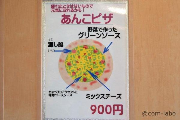 あんこのピザ(SSサイズ550円/Sサイズ700円/Mサイズ900円)