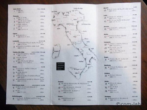 イタリアワインメニュー表(※時期により店頭に揃わない品もあります)