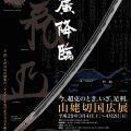 足利市立美術館で戦国時代の名匠「堀川国広」の刀剣が国内初展示