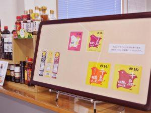 足利にまだあった!相田みつをデザインのソース「北陽千鳥」