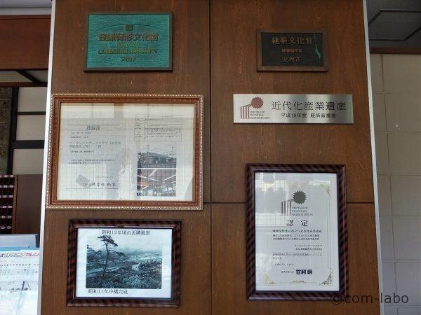 フロントには数々の認定証や、当時の写真が展示されています
