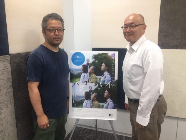 映画「ハローグッバイ」 菊地健雄監督インタビュー