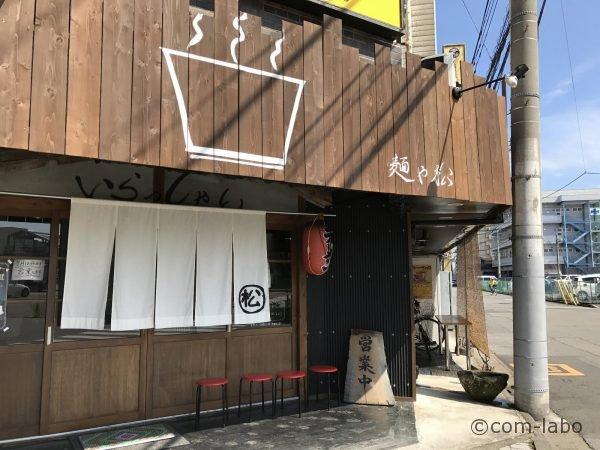 「麺や松」店舗外観
