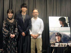 映画「望郷」完成披露上映会