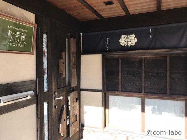 宿泊者を迎える玄関。宿泊者は松村さんから玄関の鍵を預かります。