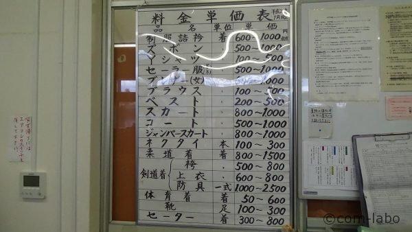 「制服リサイクルバンク」内に掲げられている料金単価表「ビジネスでやるとしたら、この値段ではできないです。」と浅沼さん。
