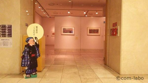 企画展入口 文明開化の到来を表す浮世絵